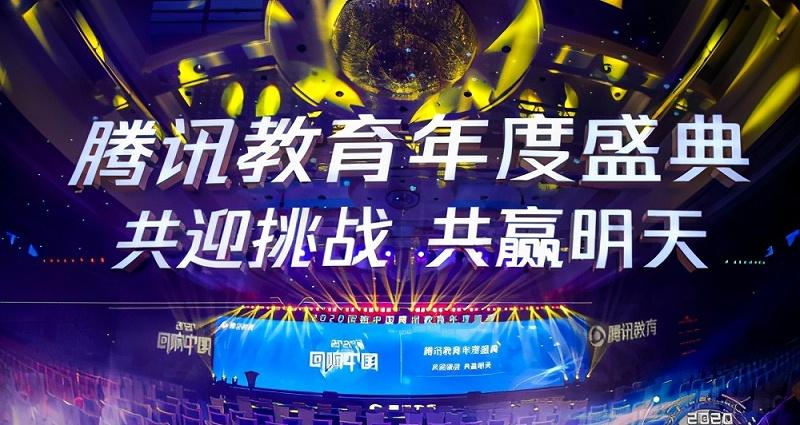 领秀教育腾讯2020回响中国