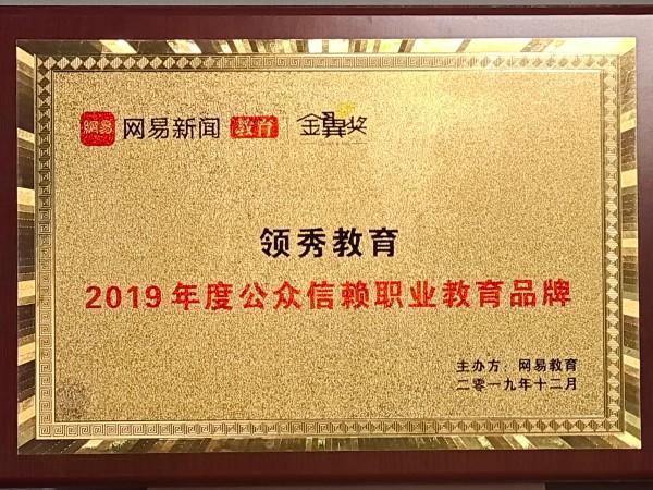 2019年度公众信赖职业教育品牌