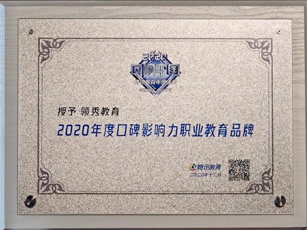 2020年度口碑影响力职业教育品牌