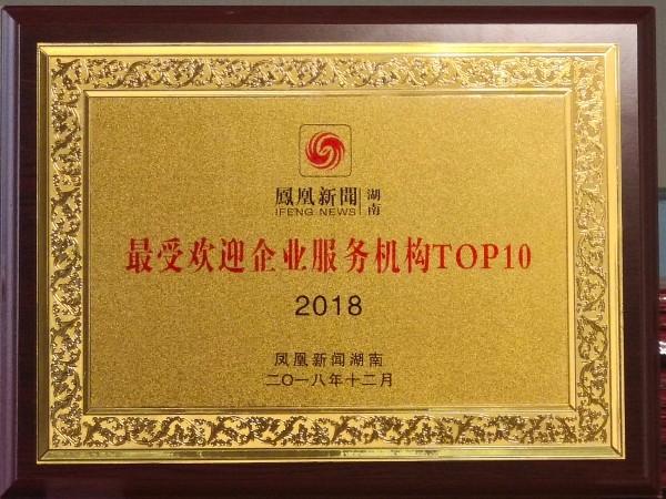 2018年最受欢迎企业服务机构TOP10