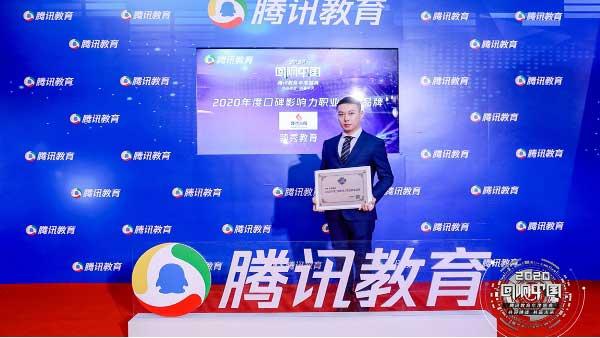 """领秀教育再次荣获腾讯2020""""年度口碑影响力职业教育品牌"""""""