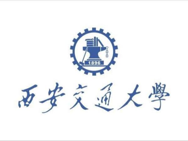 2019西安交通大学网络教育招生简章