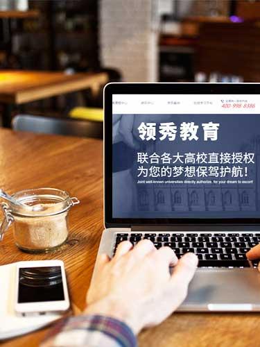 在线学习平台