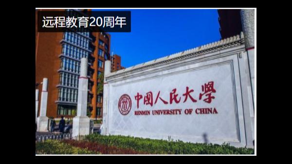 中国人民大学继续教育学院——现代远程教育二十年总结与回顾成果展示