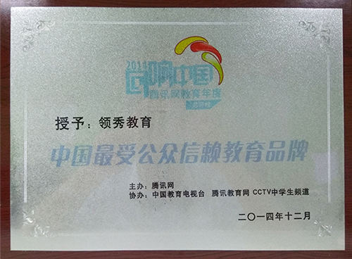 中国最受公众信赖教育品牌