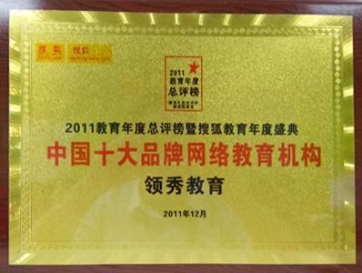 中国十大品牌网络教育机构