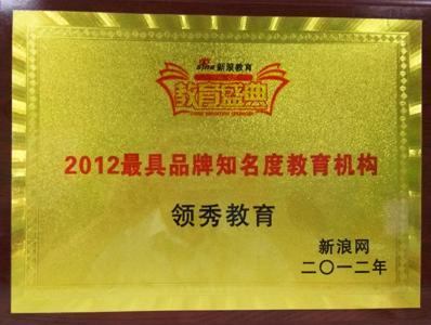 2012最具品牌知名度教育机构