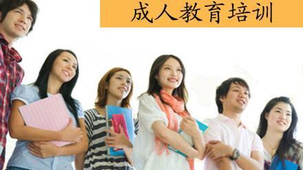 领秀教育:成人教育文凭只有你觉得没用