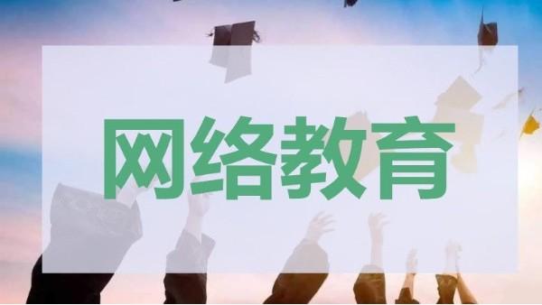 2021年网络教育7月统考考试时间