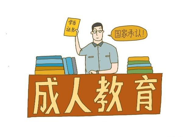 领秀教育:成人提升学历的方式哪种含金量高、社会认可度高?