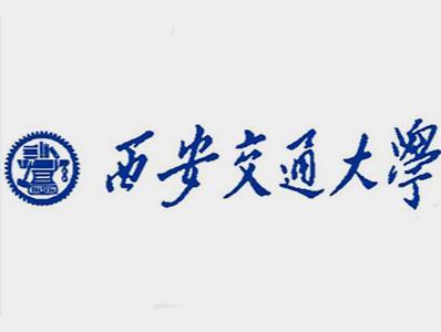 【领秀教育】2017年西安交通大学远程网络教育学院招生简章