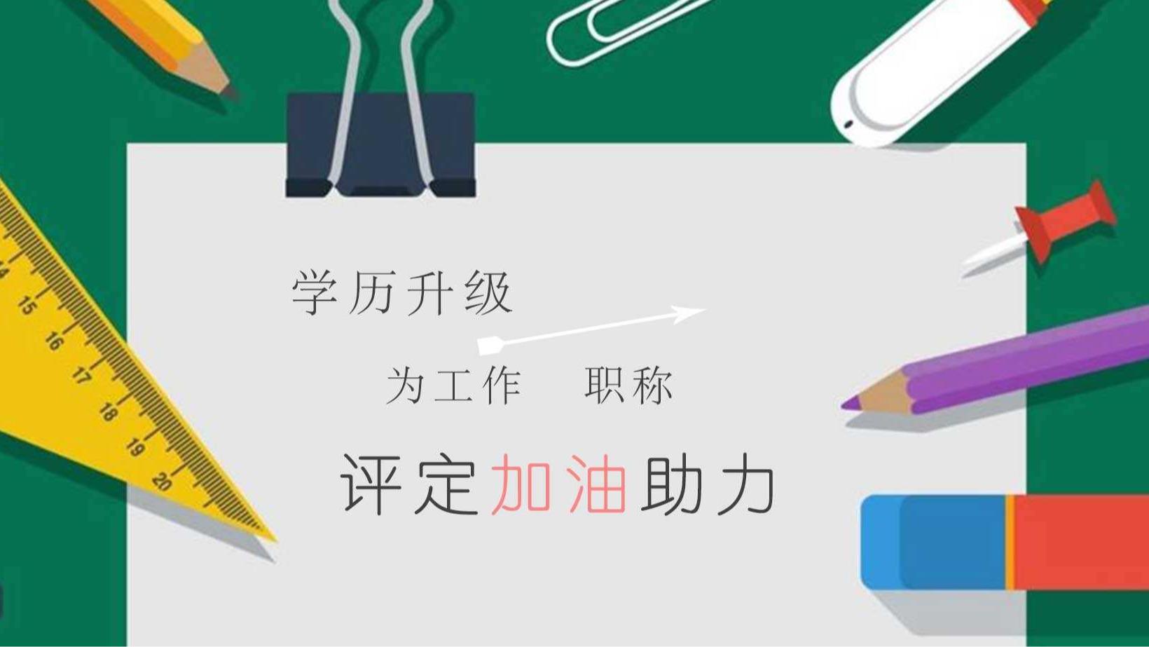 领秀教育:成考专升本和普高专升本的区别
