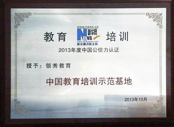 2013中国教育培训示范基地