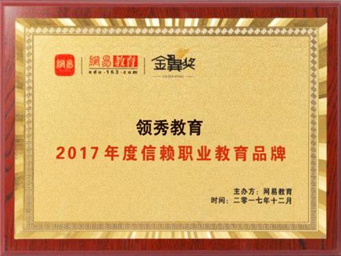 2017年度信赖职业教育品牌