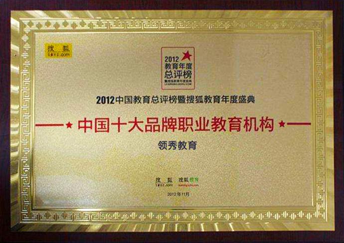 2012中国十大品牌职业教育机构